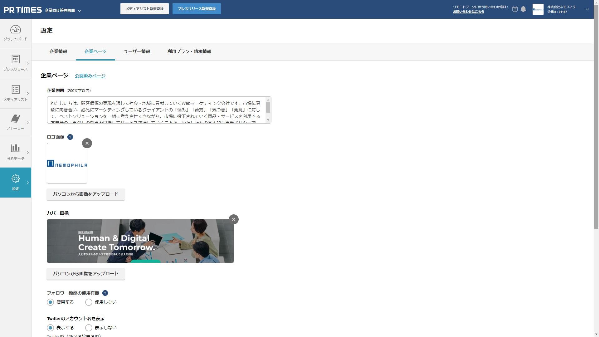 PR-TIMESの企業ページ作成画面